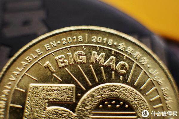 """能换汉堡的""""金""""币——麦当劳巨无霸MacCoin收藏币"""