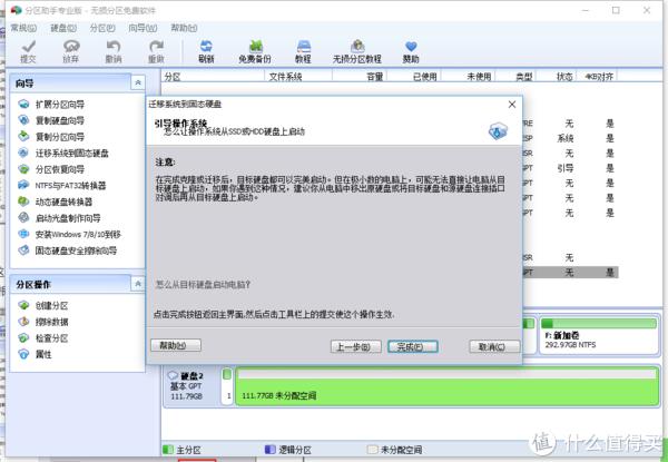 旧机加固态硬盘,系统盘迁移记录