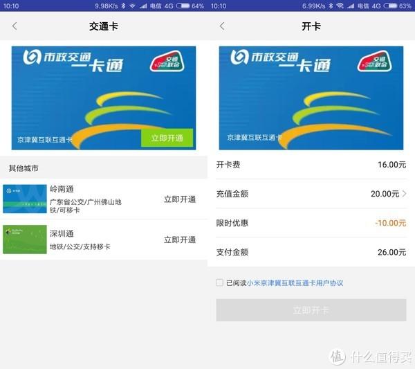 小米有品上新手环,仅229,待机18天,搭载NFC功能