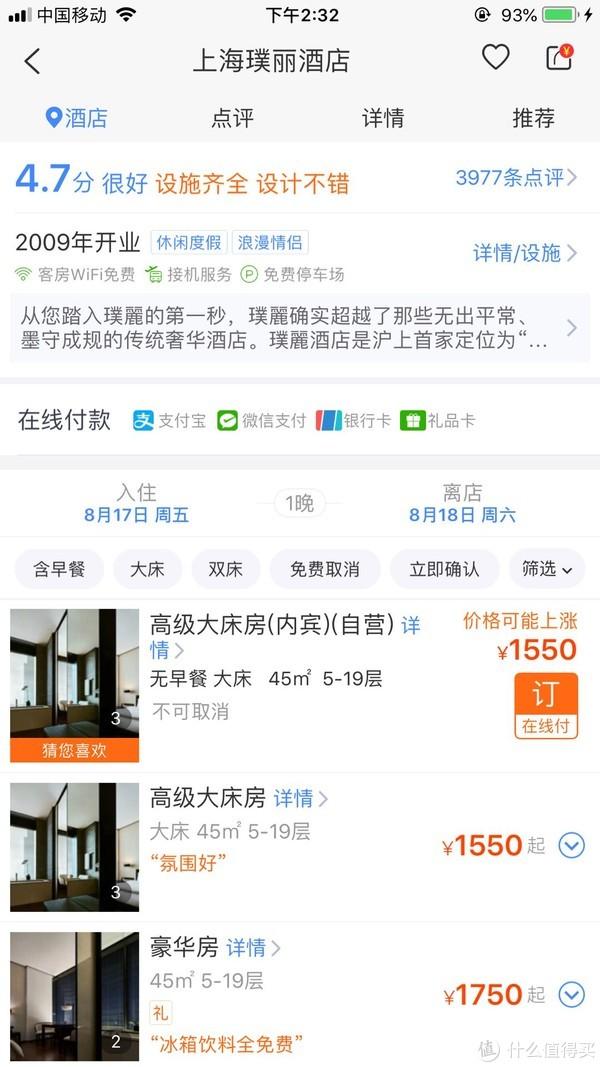 春宵一刻值千金—江浙沪七夕夜酒店选择推荐