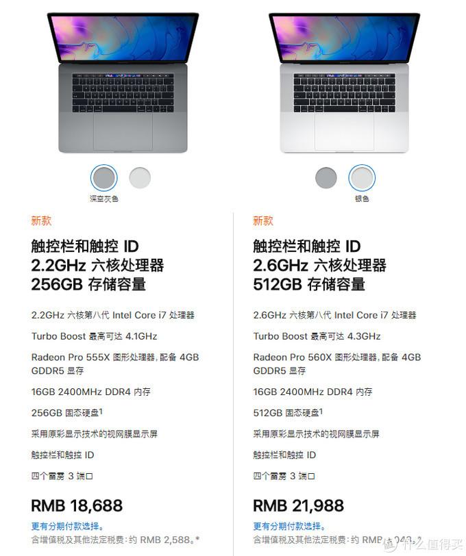 哪款值得买?Apple 苹果 2018款MacBook Pro 15寸 开箱评测与购买建议
