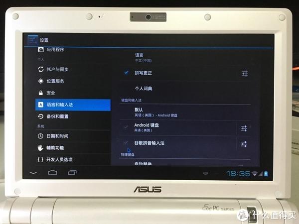 给古董ASUS 华硕 EEEPC 笔记本电脑灌入Androiod PC 4.0安卓系统