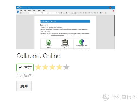 在线办公插件;因为家用不需要,所以没研究。需要在虚拟机安装文档编辑客户端,有需要的自行参考管理员文档