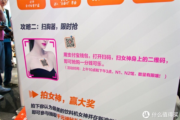 ChinaJoy 2013,支付宝招贴画