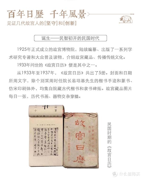 玉犬金猪—2019年《故宫日历》开箱