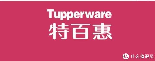 品牌:tupperware