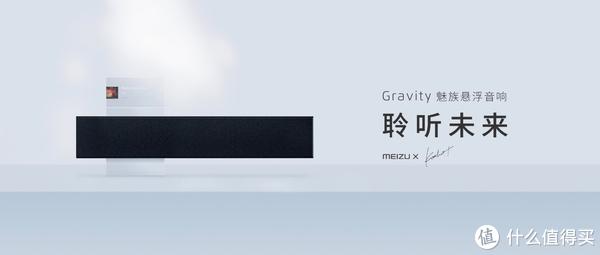 魅族16旗舰手机发布会全程回顾
