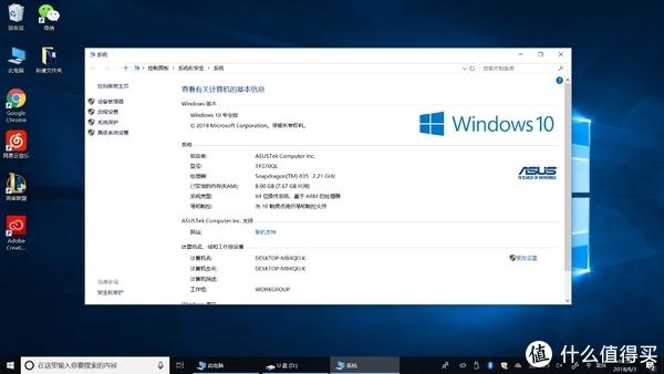 搭载骁龙 835 的 Win10 笔记本体验如何?我们打算用这篇文章告诉你