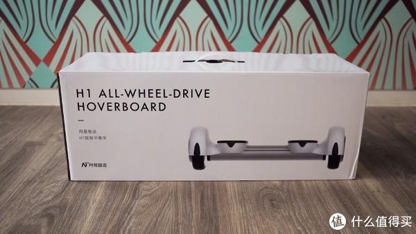 七夕送给男友的超cool礼物,网易智造H1双驱平衡车开箱测评