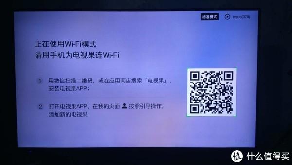 搭配无限流量卡的投屏神器 爱奇艺电视果4G版实用体验