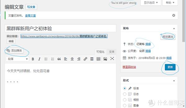 发文及修改更新过程简单
