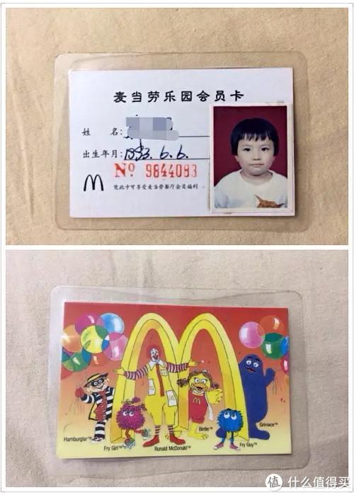 插播老款的麦当劳会员卡,也许你我还有这玩意