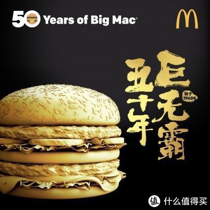作为麦当劳的头牌,巨无霸有这个资格C位出道