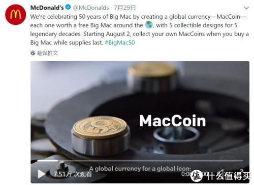 """不过说是法币,其实跟一般商家的限量优惠券没有本质区别。与虚拟货币不同的是,""""麦克币""""的背后有着实物抵押:一枚MacCoin可在全球50多个国家的麦当劳门店免费兑换一个巨无霸汉堡。"""