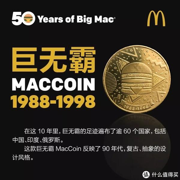 排队唱生日歌?不可能的!嗯!真香! 麦当劳巨无霸50周年纪念版