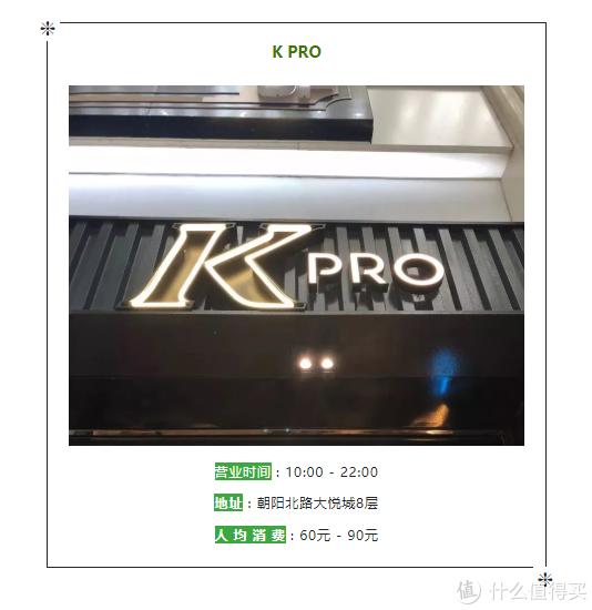 """带你逛吃大北京 篇二:靠脸吃饭的时代到了!你的""""颜值""""够用吗?"""
