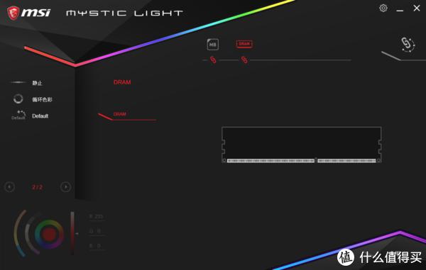 XPG内存灯效控制