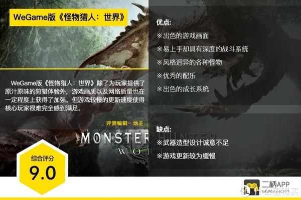 WeGame版《怪物猎人:世界》二柄评测,优质体验的完美进化!