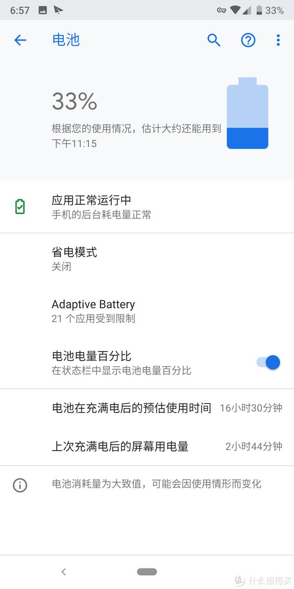 这是官网解释 Adaptive Battery 在该功能下,应用程序不必要唤醒造成的 CPU 资源占用可以减少 30% ,更专注于用户最常用的应用和服务,最大限度、最充分地利用电池。