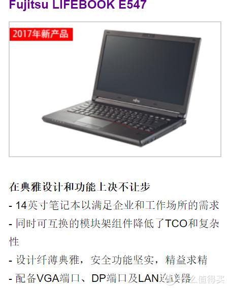 日本制造光环?富士通Lifebook E547+装光驱位硬盘