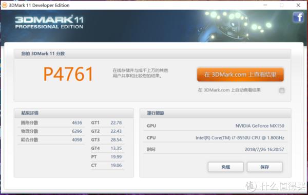 GPU性能测试:3DMark 11