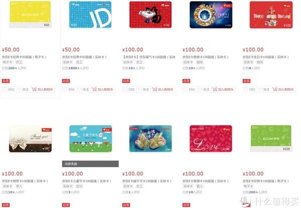 E卡的商品列表
