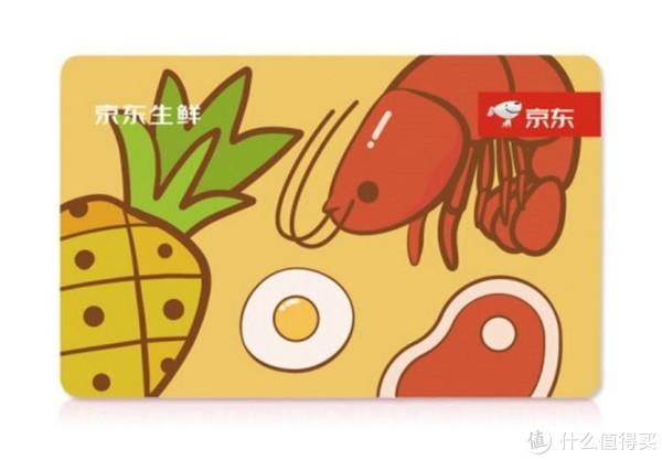 京东生鲜品类限定,看起来很像正常的E卡吧,但是是京品卡,品类限定的,我当时看这个卡好看,差点就买了。