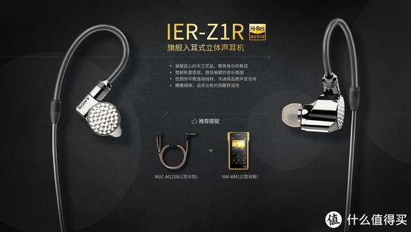 IER-Z1R