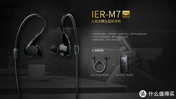 IEM-M7
