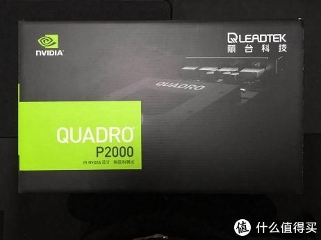 丽台Quadro P2000 开箱测评