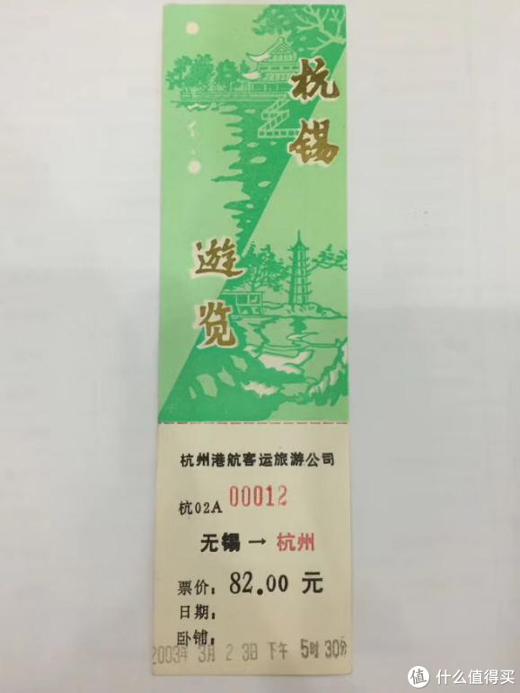 你是否有这种旧船票呢?
