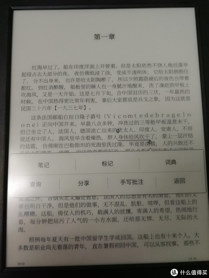 """一""""张""""用不完的纸?拥有超大屏幕的国文一本通带来什么样的书写和阅读体验"""