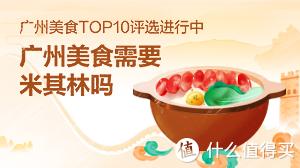 一城一味 篇二:广州美食TOP10,由你来决定!