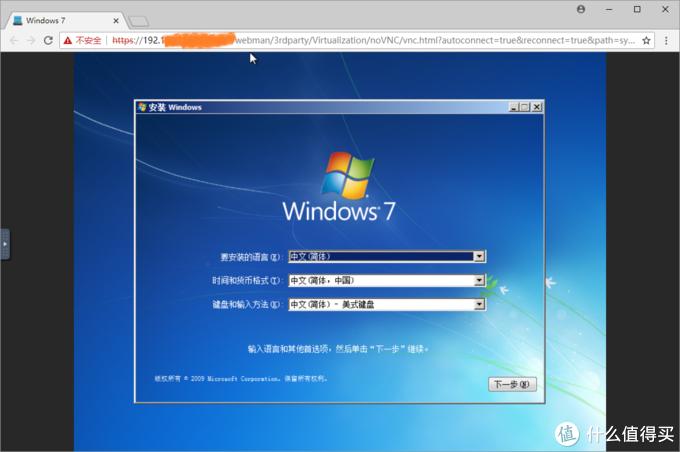 安装windows 7 虚拟机