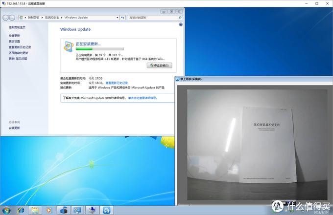 监控软件正在运行,系统同时还在后台安装win7的更新
