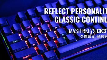 个性彰显·延续经典——酷冷至尊 CK372 侧刻RGB机械键盘