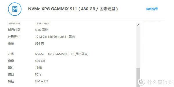 搞机玩转SSD 篇三:ADATA 威刚 XPG S11 480G M.2 NvMe 固态硬盘开箱简晒