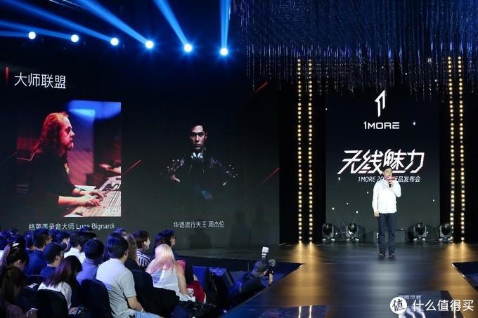↑万魔声学创始人及董事长谢冠宏先生介绍1MORE大师联盟