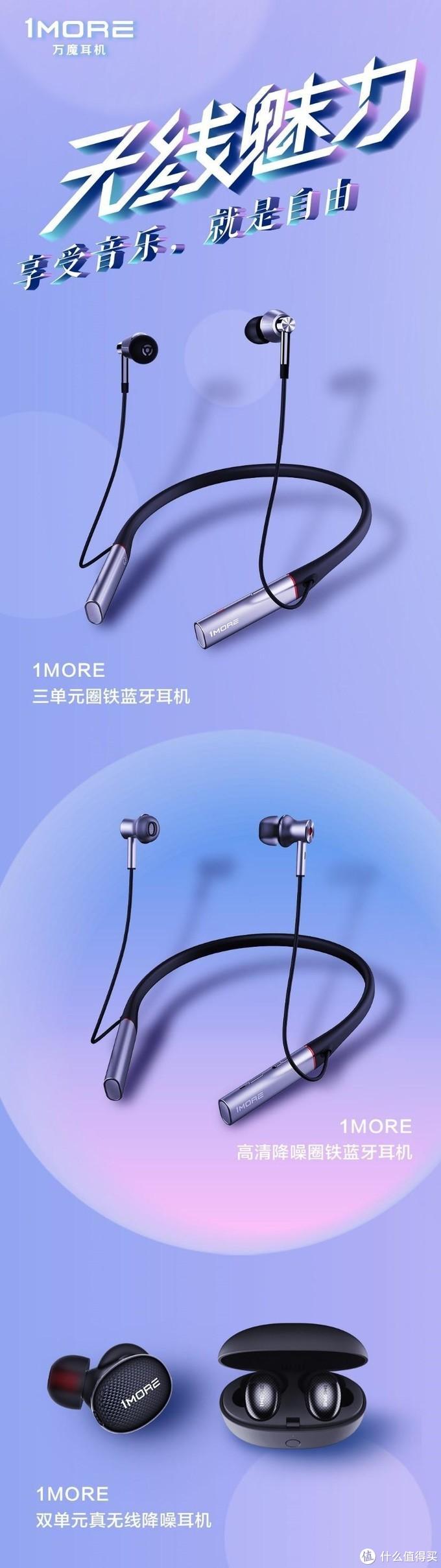 ↑无线HiFi系列:1MORE 双单元真无线降噪耳机/三单元圈铁蓝牙耳机/高清降噪圈铁蓝牙耳机