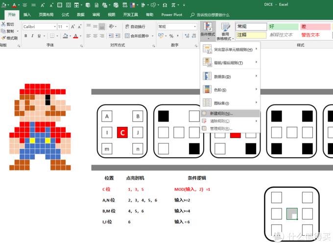 教你用 Excel 做个骰子