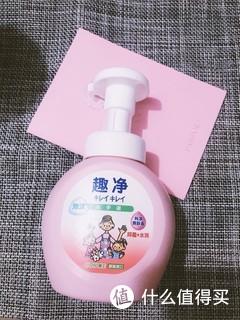 家里正好没有洗手液了,之前用的COW泡沫洗手液,总觉得有点腻,就入手了这款粉粉的狮王趣净洗手液  味道:舒爽柠檬香,实际闻起来一般,和老式的洗手液或者说香皂没有太大区别,无功无过吧,还有纯净爽肤香(白色瓶)可选; 泡沫:由于打出来就是泡沫,所以和COW的一样绵密,比威露士之类的好很多 清洁力:试了一下在手上擦了一点眼影,也能很快的清洁,❌才不是想用它卸妆啊喂!各位小仙女妆后一定要记得好好洗手,不然… 参考价格:25元/250ml 这次的小开箱就到这里啦!观众朋友们明天见👋👋