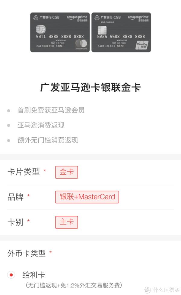 送Prime和礼品卡还有返现!国内首张亚马逊联名信用卡申领分享