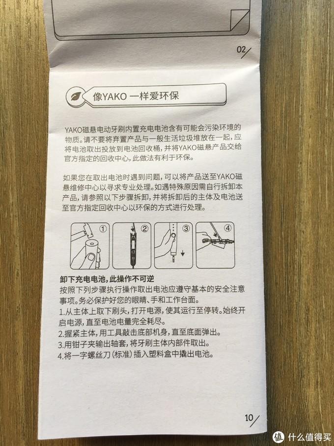 持久之器——YAKO磁悬电动牙刷O1轻众测