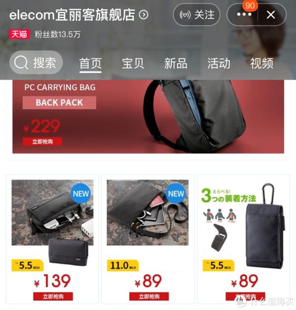 ELECOM 宜丽客 便携斜挎包