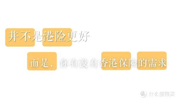 香港保险VS内地保险,究竟该如何选择?也许你应该看看这篇!