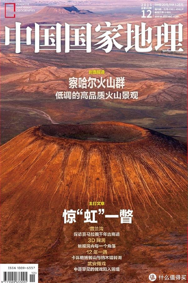 中国国家地理曾经有篇文章专门写过这里,有兴趣的可以找来看看