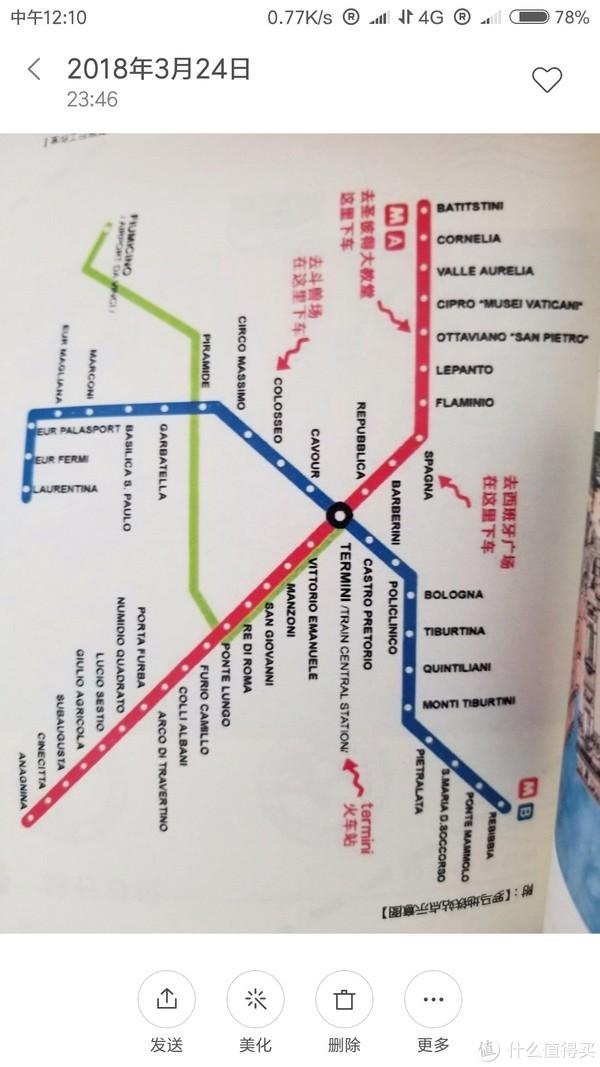 马蜂窝里找的地铁图