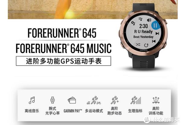 光学心率,专为跑步设计,支持离线音乐,无线支付功能。