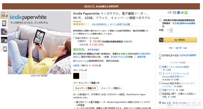 Kindle购买界面