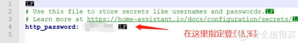 在 secrets.yaml文件中定义登录密码